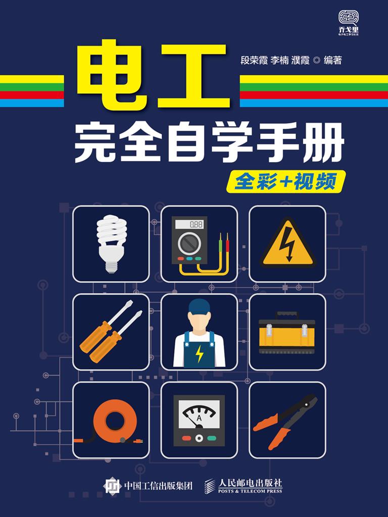 电工完全自学手册