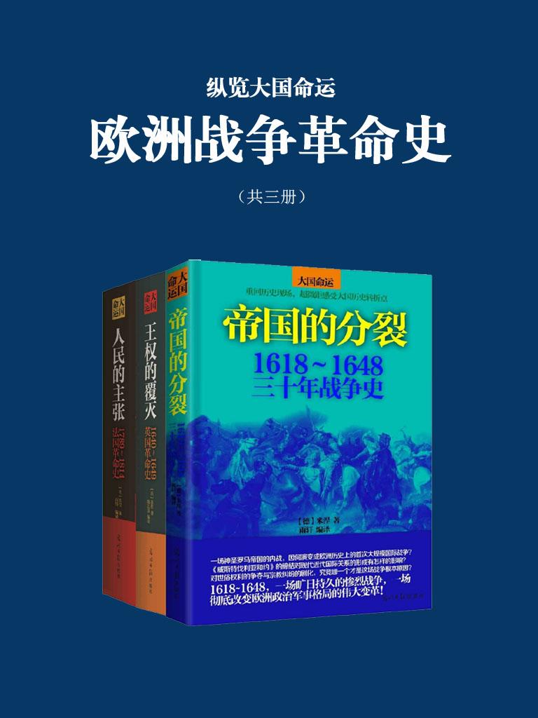 纵览大国命运:欧洲战争革命史(共三册)