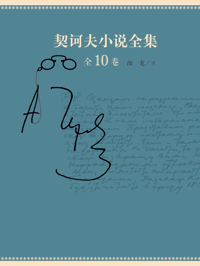 契诃夫小说全集(全10卷)
