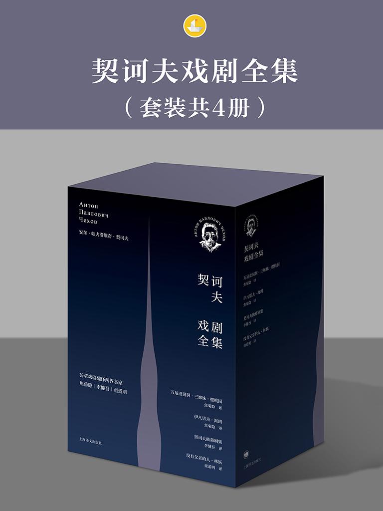 契诃夫戏剧全集(套装共4本)
