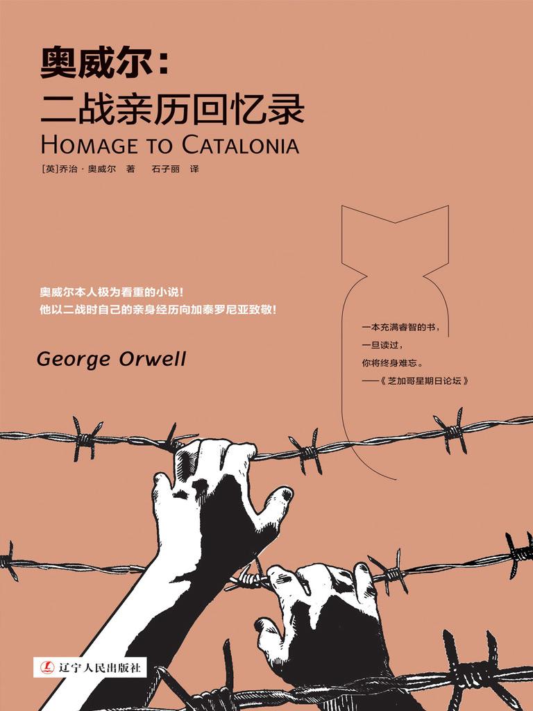 奥威尔:二战亲历回忆录