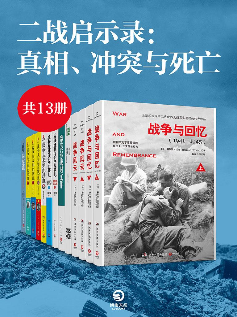 二战启示录:真相、冲突与死亡(共13册)