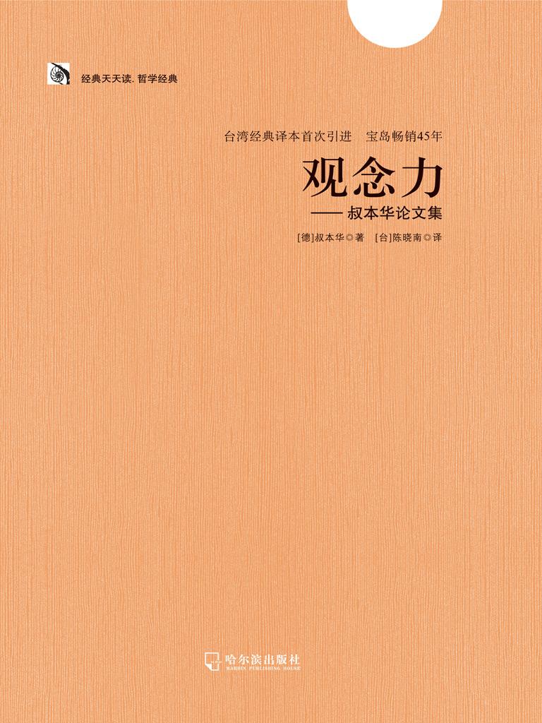 观念力:叔本华论文集(台湾经典译本)