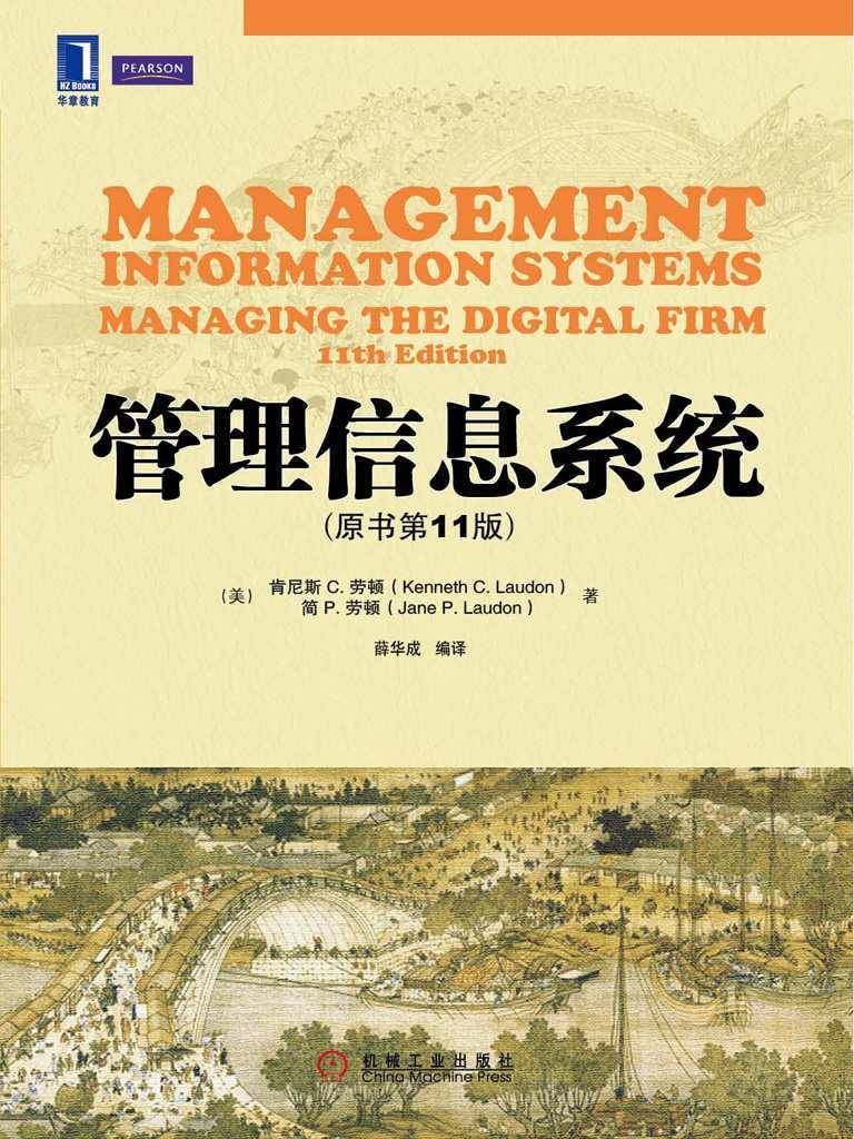 管理信息系统(原书第11版)