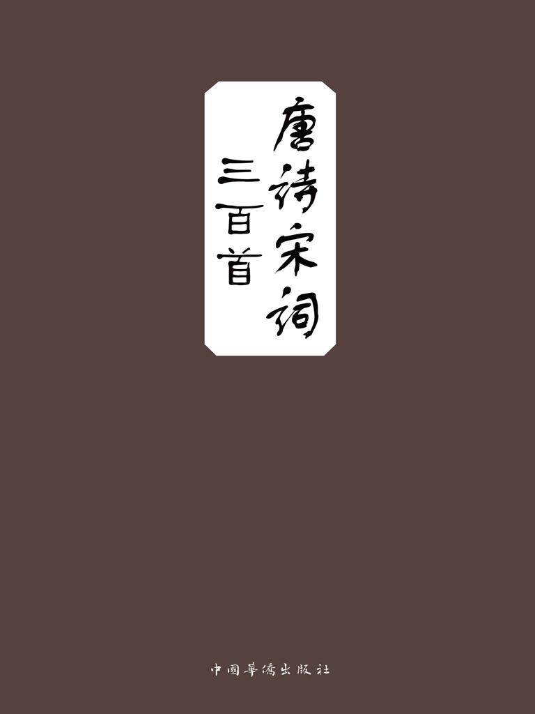 唐诗宋词三百首