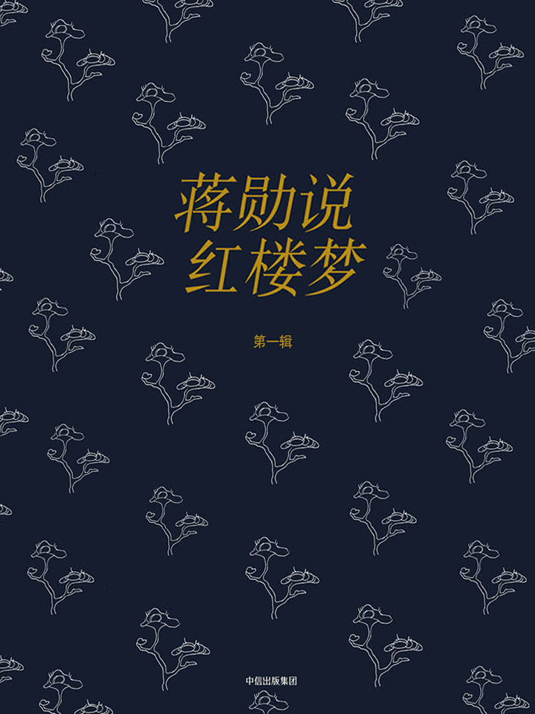 蒋勋说红楼梦(第4辑)