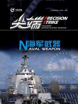 尖端海军武器