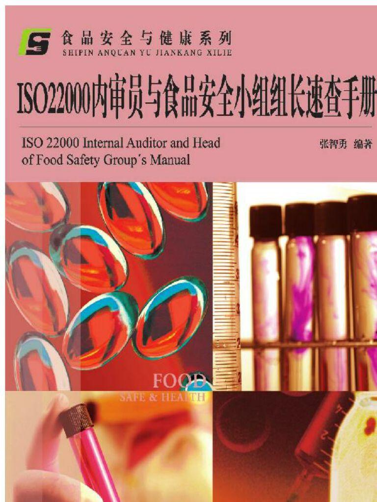 ISO22000内审员与食品安全小组组长速查手册