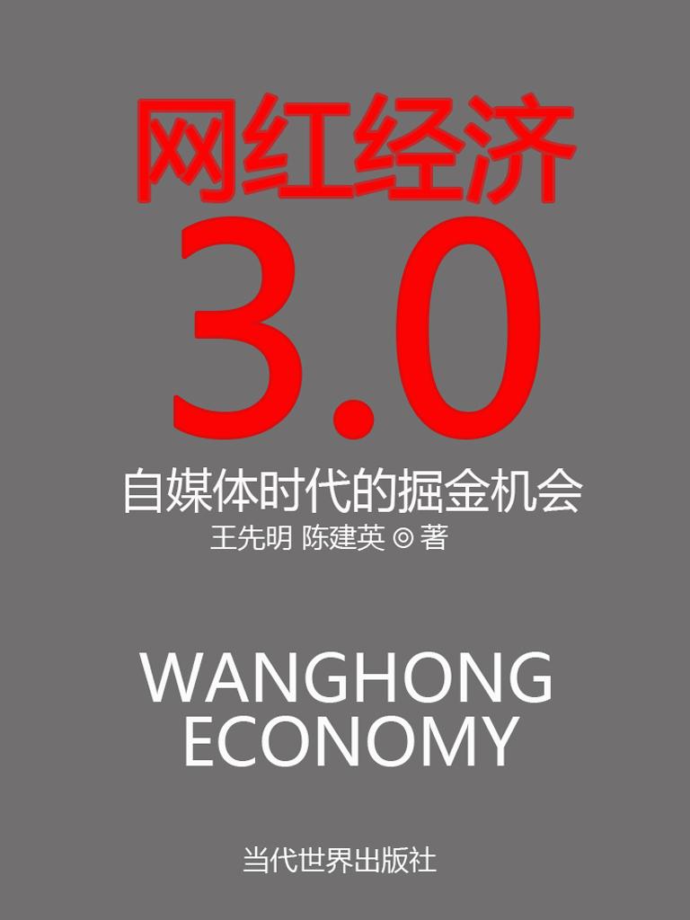网红经济3.0:自媒体时代的掘金机会
