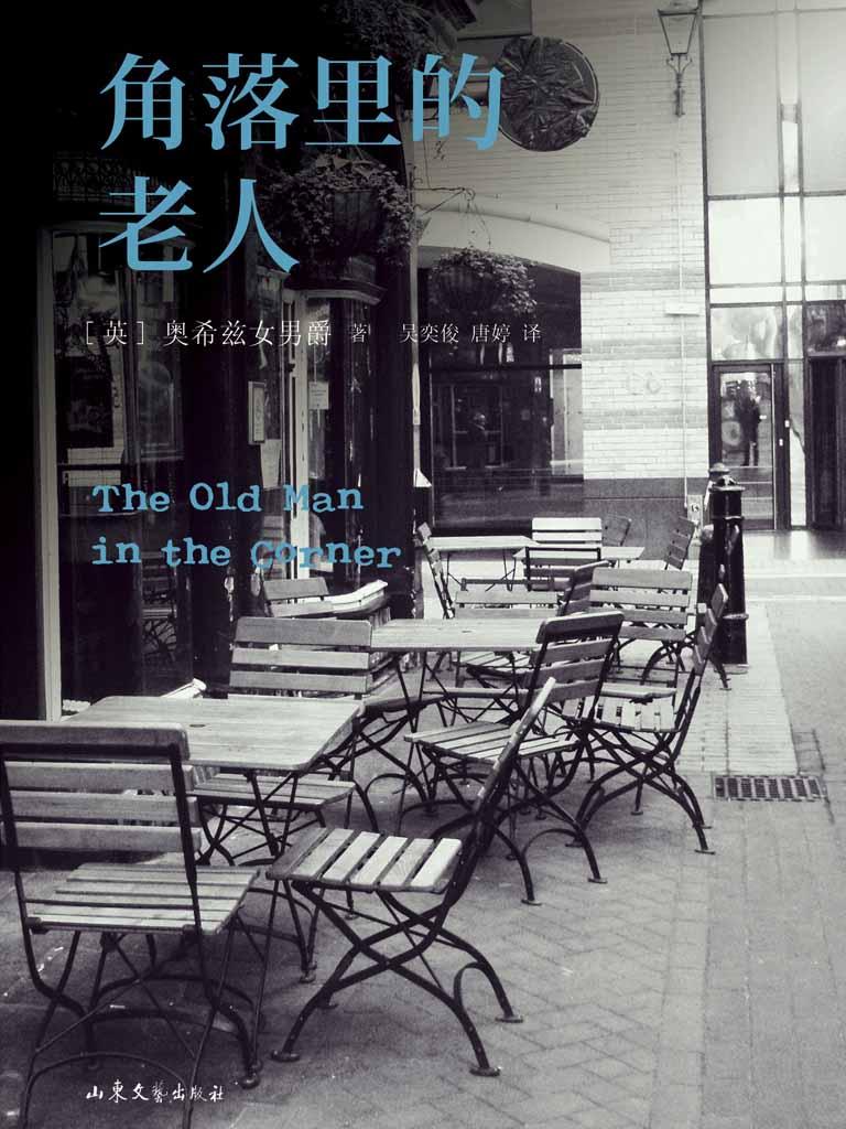 角落里的老人(黑色系列009)