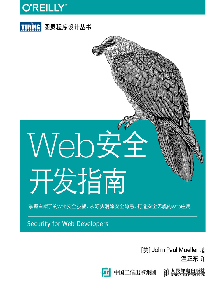 Web安全开发指南