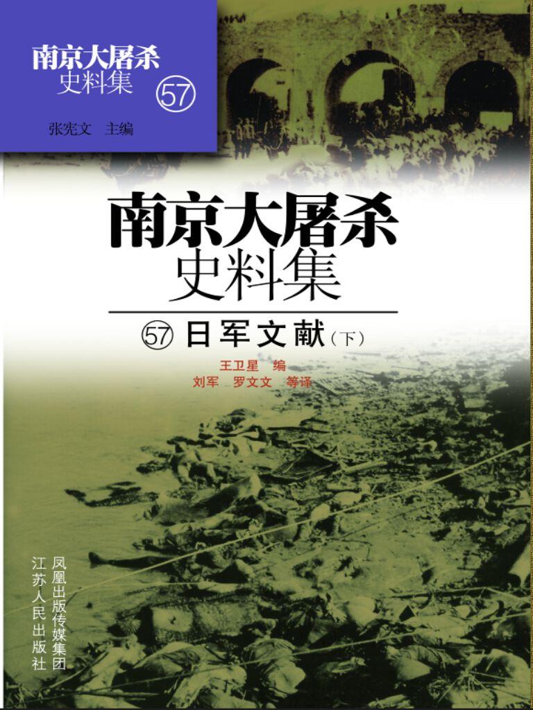 南京大屠杀史料集第五十七册:日军文献(下)