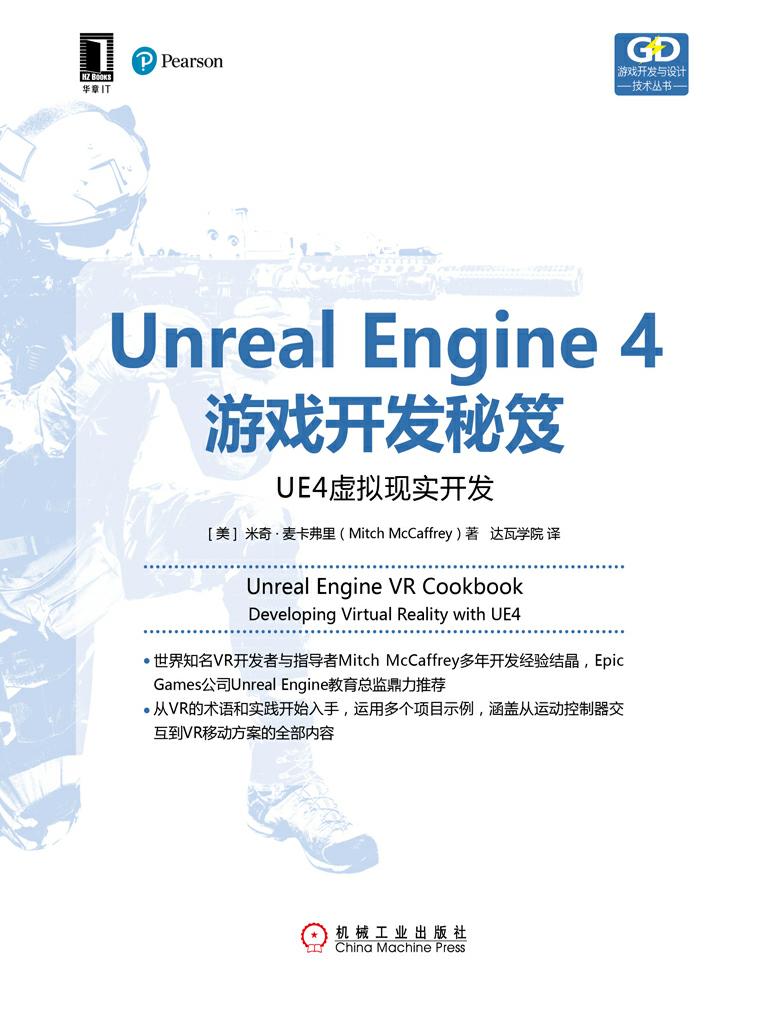 Unreal Engine 4游戲開發秘笈:UE4虛擬現實開發