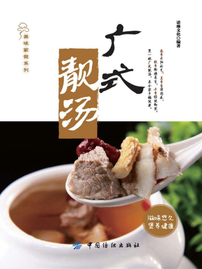 美味家做系列·广式靓汤