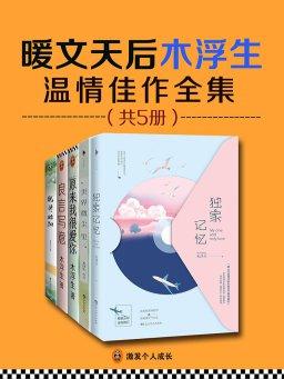 暖文天后木浮生温情佳作全集(共5册)