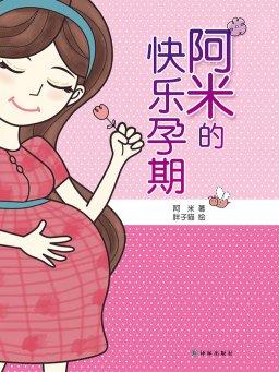 阿米的快乐孕期