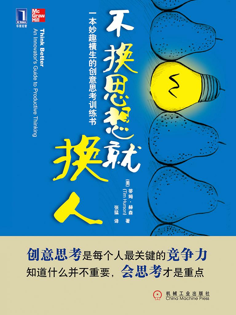 不換思想就換人:一本妙趣橫生的創意思考訓練書