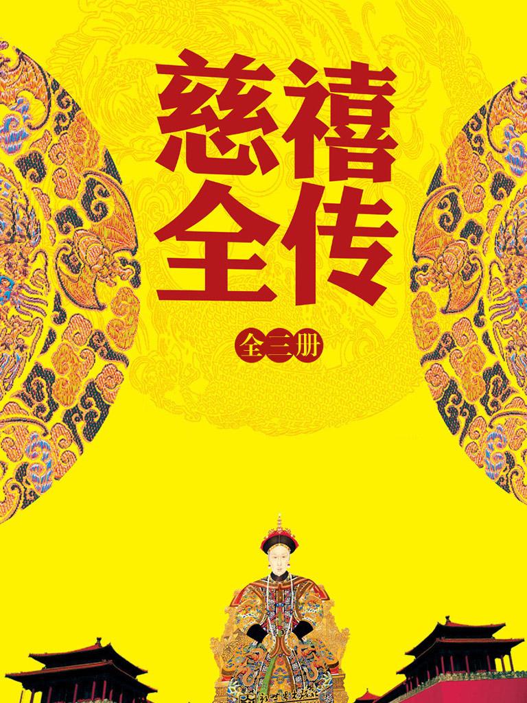慈禧全传(全三册)