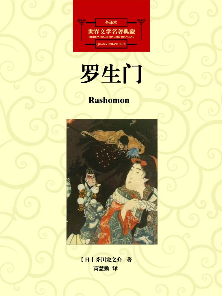 罗生门(世界文学名著典藏)