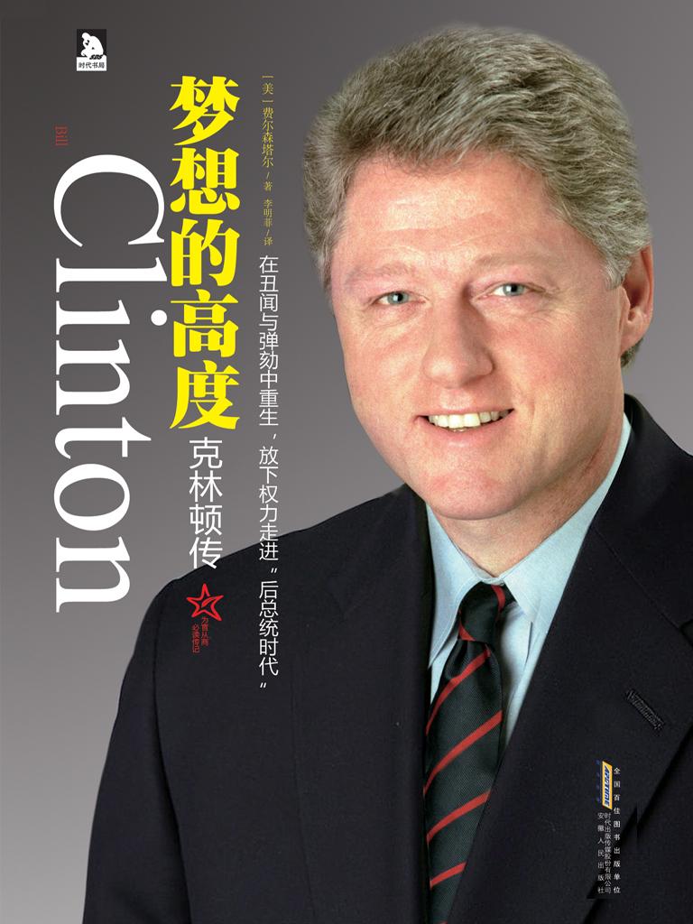 克林顿传:梦想的高度