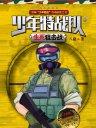 少年特战队 9:生死狙击战