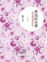 别离的笙箫:徐志摩经典诗选
