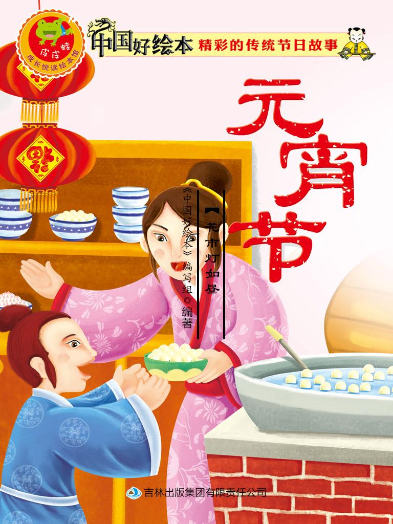 元宵节(精彩的传统节日故事 1)