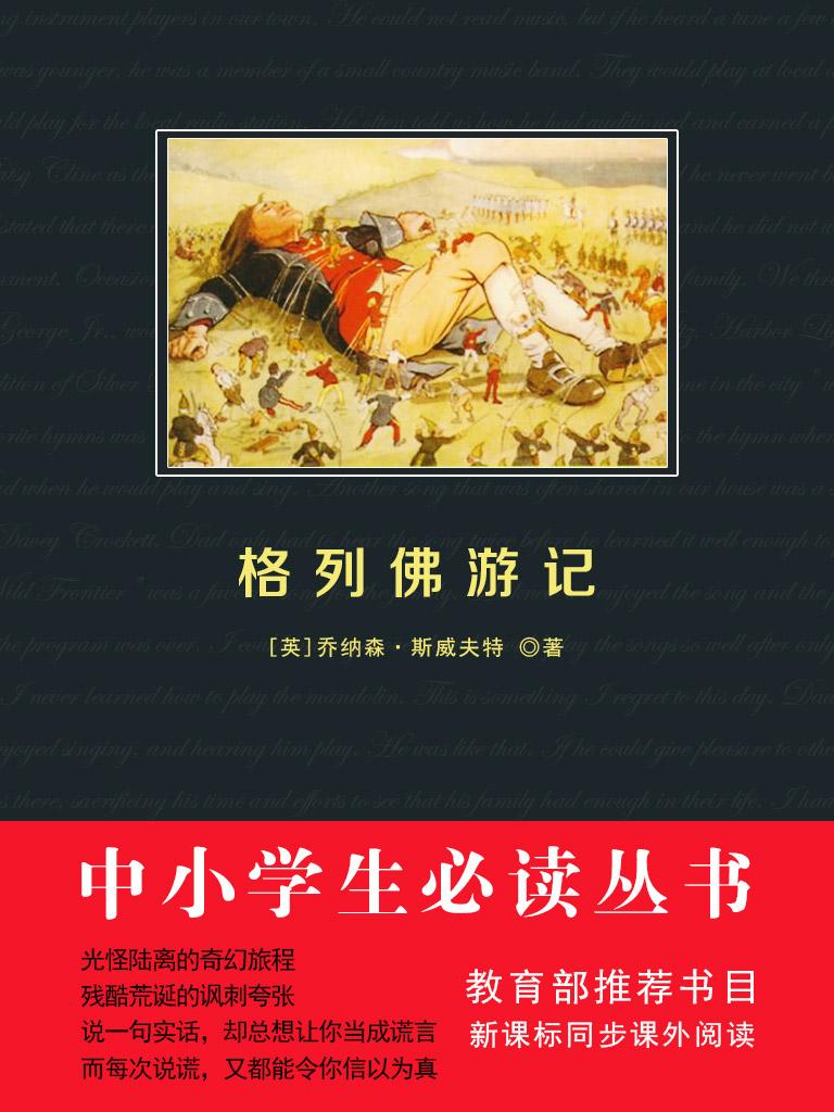 格列佛游记(中小学生必读丛书)