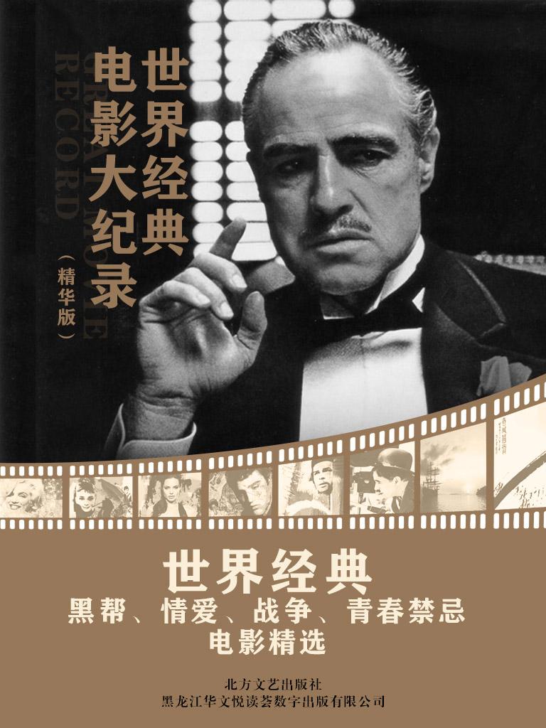 世界经典电影大纪录(精华版)
