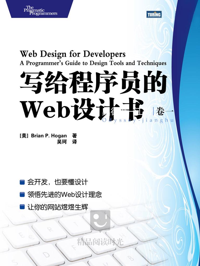 写给程序员的Web设计书