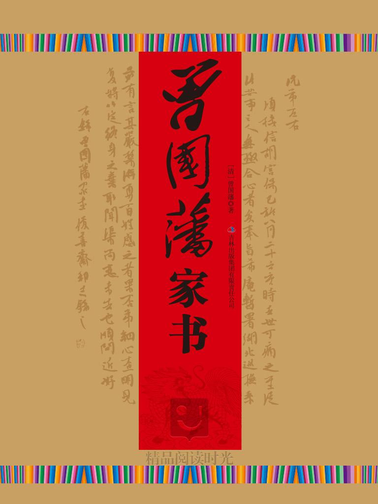 曾国藩家书(吉林出版集团版)