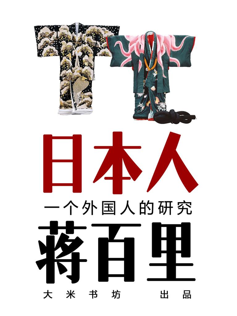 日本人:一个外国人的研究