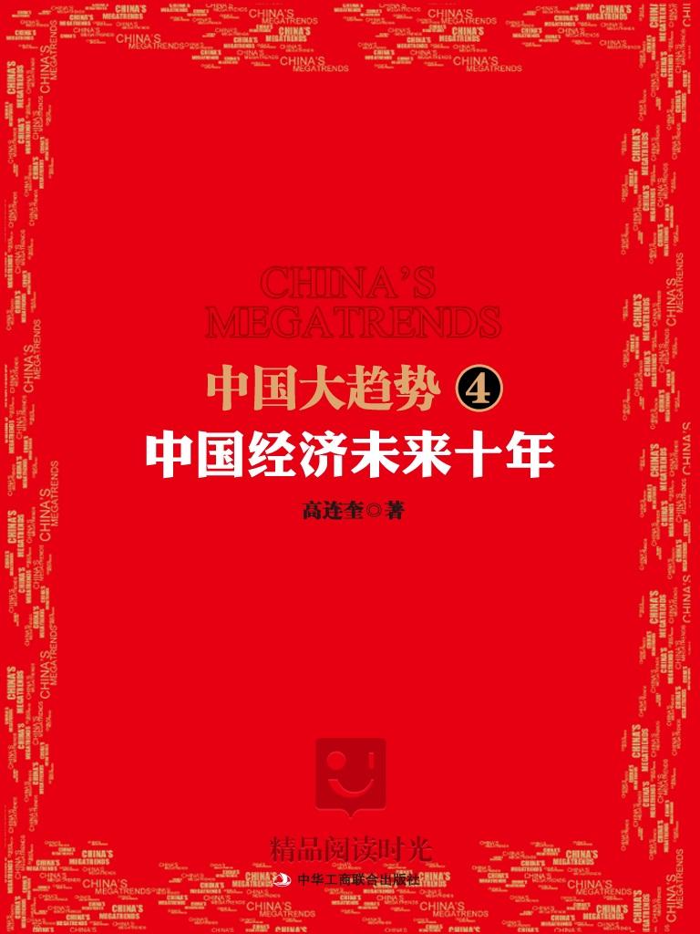 中國大趨勢 4
