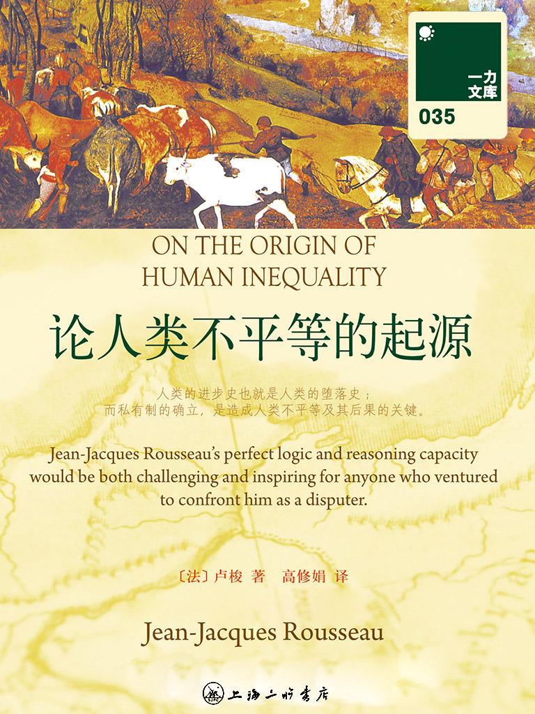 论人类不平等的起源(壹力文库035)