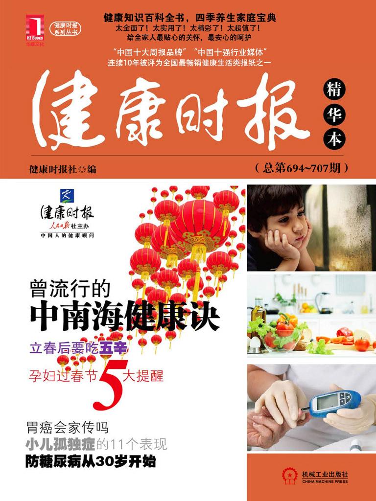 健康时报精华本(总第694~707期)