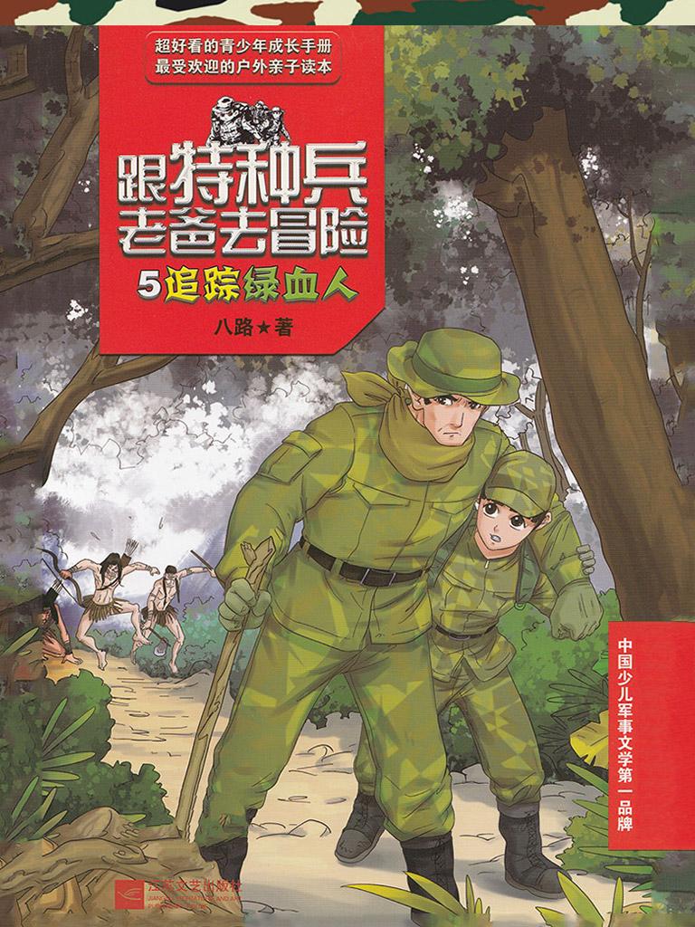 跟特种兵老爸去冒险 5:追踪绿血人