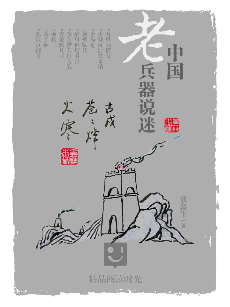 中國老兵器說謎
