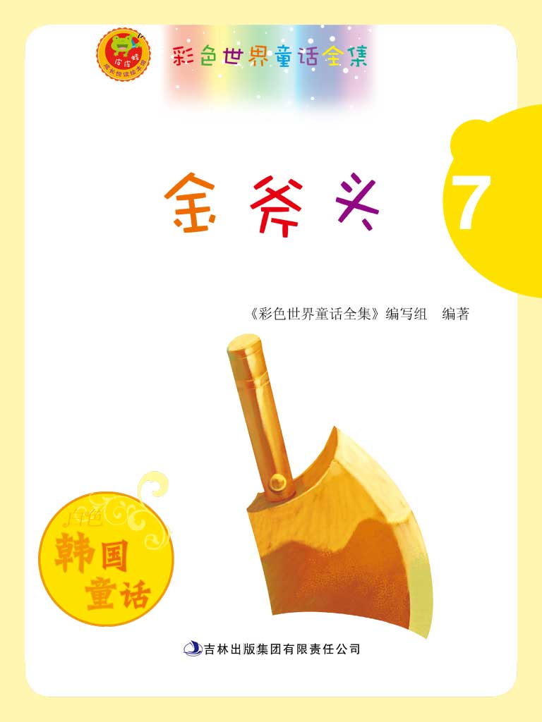 金斧头(韩国童话)