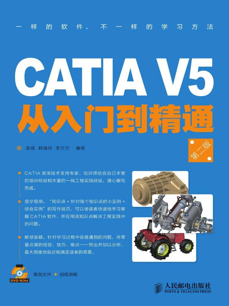 CATIA V5從入門到精通(第二版)