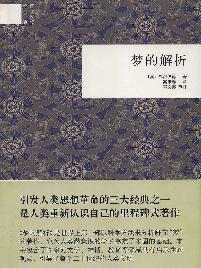 梦的解析(中华书局典藏本)