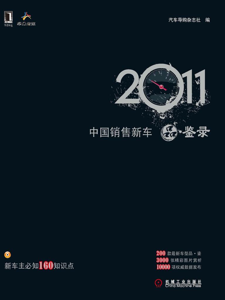 2011中国销售新车品鉴录