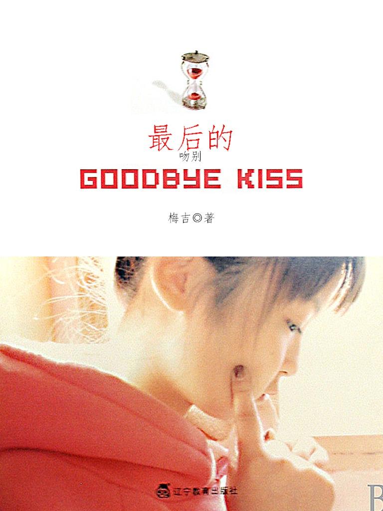最后的吻别