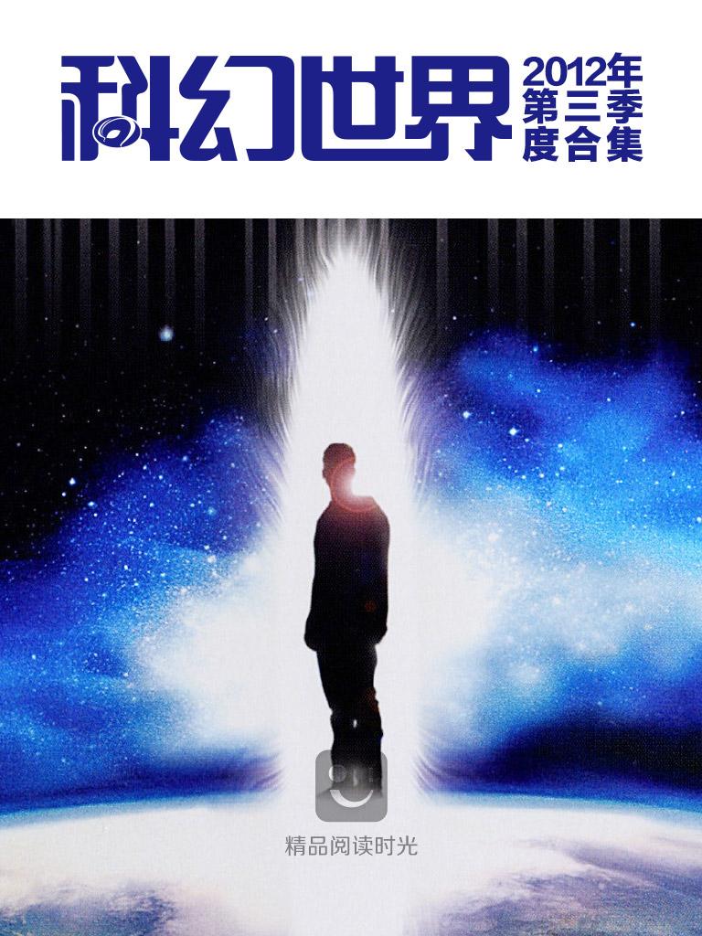 科幻世界·2012年第三季度合集