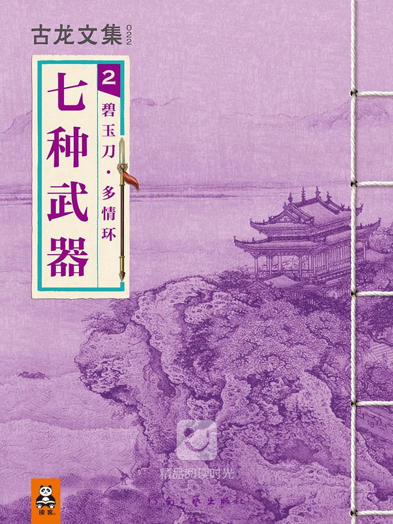 七种武器 2:碧玉刀·多情环(竖版)