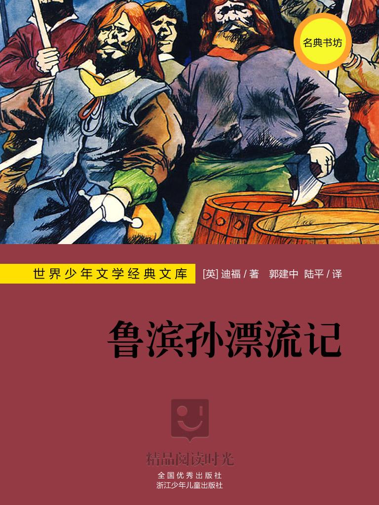 世界少年文学经典文库:鲁滨孙漂流记