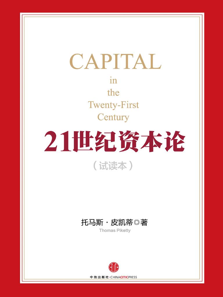 21世纪资本论(试读版)