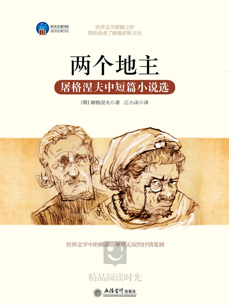 两个地主:屠格涅夫中短篇小说选