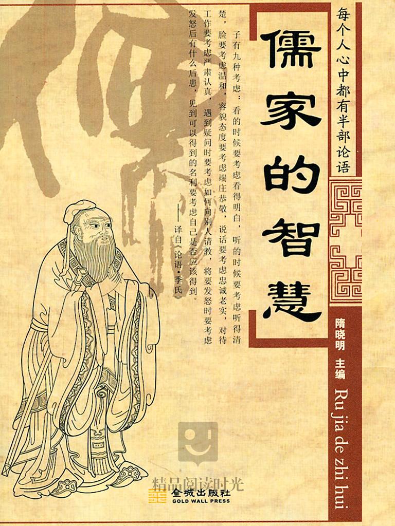 儒家的智慧