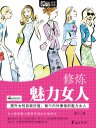 修炼魅力女人(Mbook随身读)