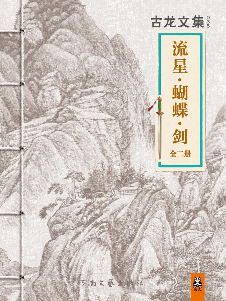 流星·蝴蝶·剑(全二册)